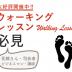 正しい姿勢と歩き方で美しくなるウォーキングレッスン【京都】