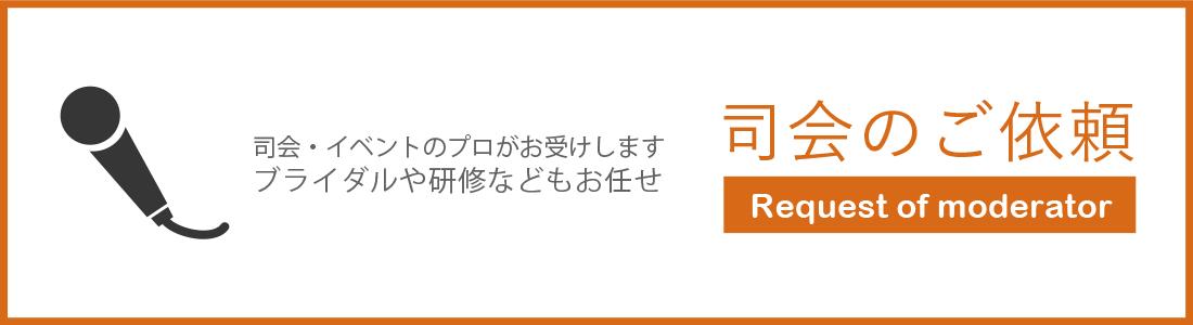 京都の司会依頼バナー