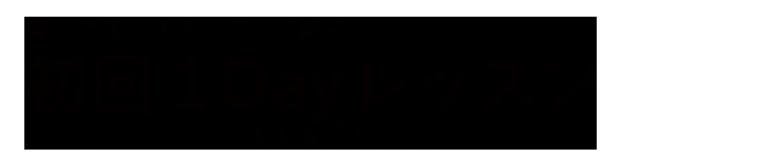 女性のためのスキルアップ講座2018の1Dayお試し1レッスン