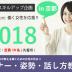 【2018年開催】働く女性のためのマナー・姿勢・話し方教室