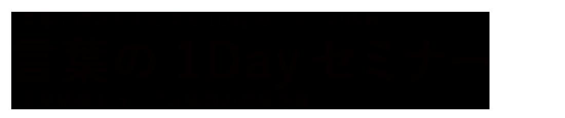 言葉で成功を手に入れる 1Dayビジネスセミナーの内容