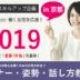 【2019年開催】働く女性のためのマナー・姿勢・話し方教室