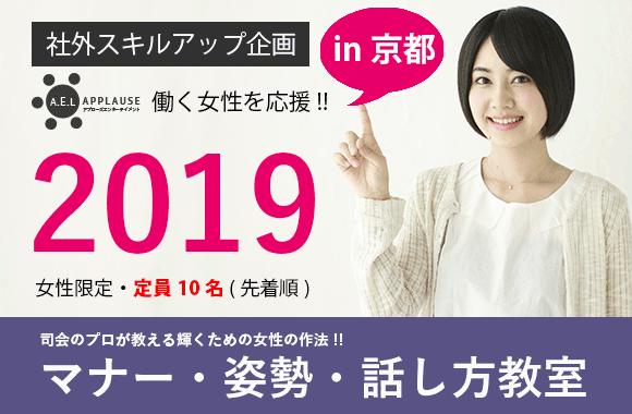 """司会業のプロが伝えるマナー・姿勢・話し方教室"""""""